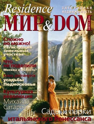 """Картина """"Идилия"""" на обложке журнала"""